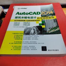 AutoCAD 2014建筑水暖电设计自学视频教程/CAD/CAM/CAE自学视频教程