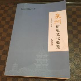 泉州历史文化概览 泉州社会科学丛书 第一卷