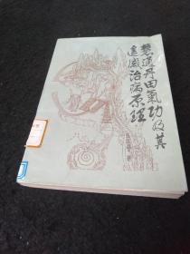 慧通丹田气功遥感治病原理    正版书,书后有附有一张穴位图,一张内经图