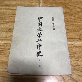 中国文学批评史(上册)
