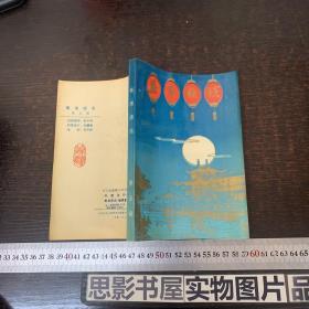 秦淮夜谈 第五辑