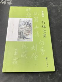 竹林七贤:璀璨星座(作者签赠本)