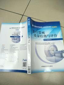 医疗器械质量检测与评价(一版一印)   原版内页全新