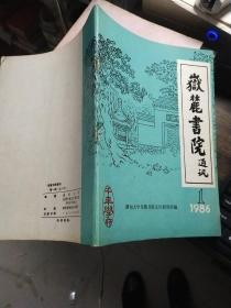 岳麓书院通讯 1986.1