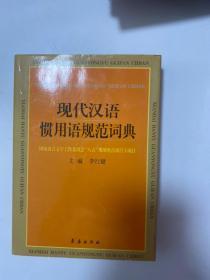 现代汉语惯用语规范词典  【130层】