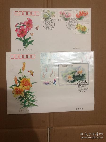 2003一4《百合花》特种邮票首日挂号实寄封 (邮票.小型张封各1枚)