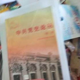中共党史论丛. 第2辑