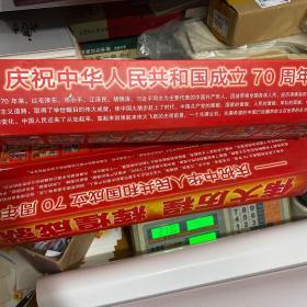 伟大历程辉煌成就(庆祝中华人民共和国成立70周年)宣传画:全开