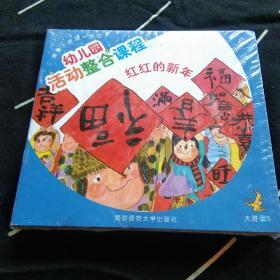 幼儿园活动整合课程幼儿用书. 大班.上
