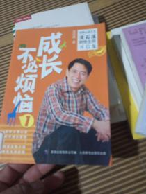 动物小说大王沈石溪感悟生命书信集:成长不必烦恼1