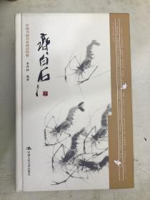 中国书画名家话语图解:齐白石