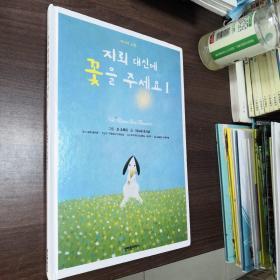 韩语原版  少儿绘本  如图