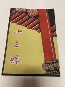 1955上海少壮越剧团演出(十三妹)
