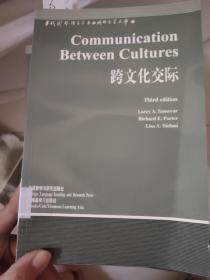 当代国外语言学与应用语言学文库     跨文化交际