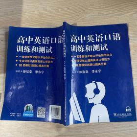 高中英语口语训练和测试