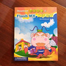 (带光盘)ShowGood 创作宝典之 Flash MX网络动画