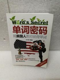 单词密码:用美国人的方法背单词(口袋精华版)