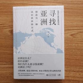 寻找亚洲:创造另一种认识世界的方式   一版一印