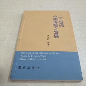 二十世纪中国保险之发展