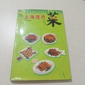 上海流行菜:热菜