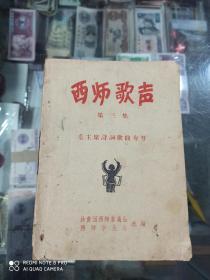 西师歌声-第三集.毛主席诗词歌曲专号