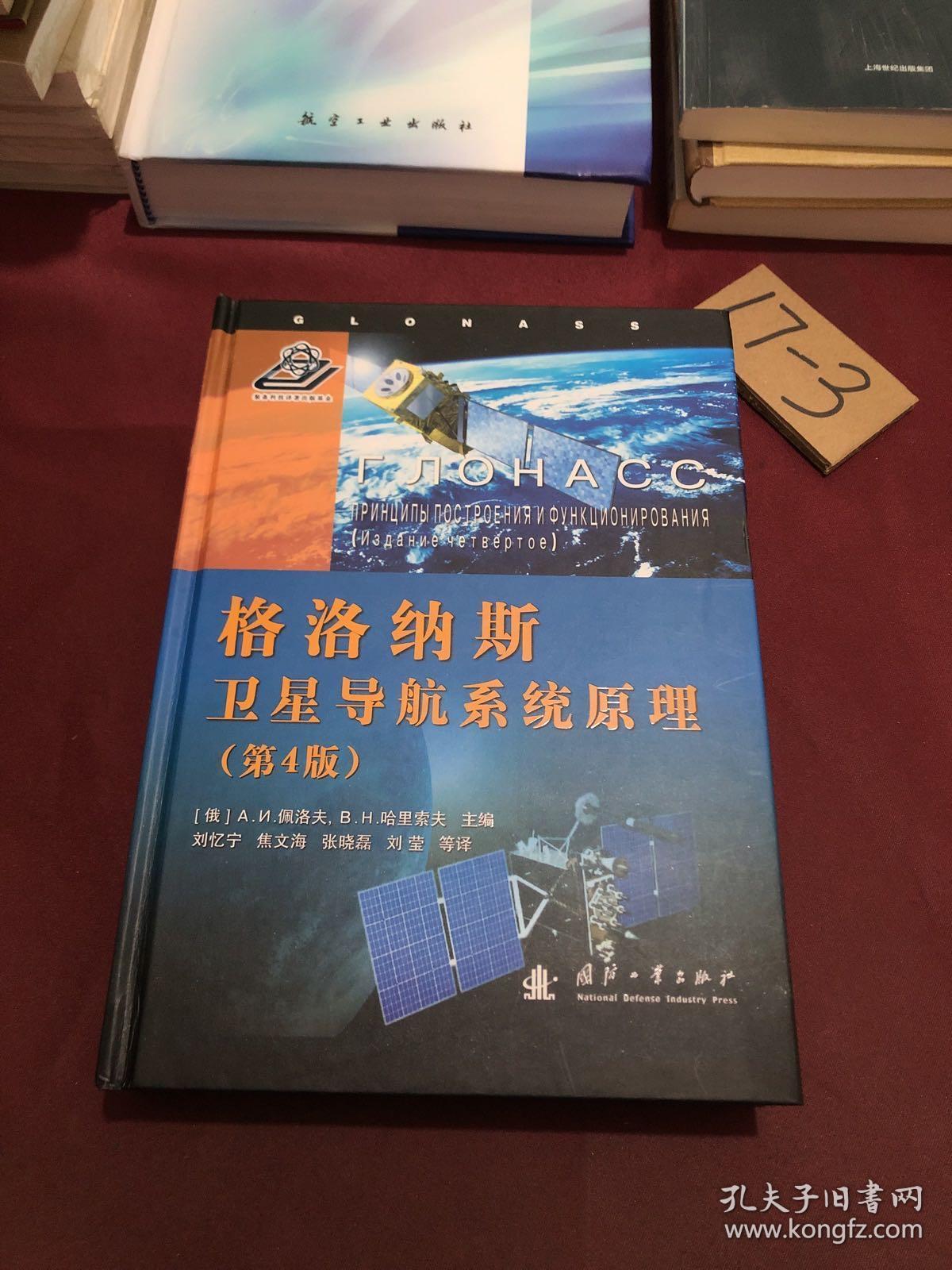 格洛纳斯卫星导航系统原理(第4版)