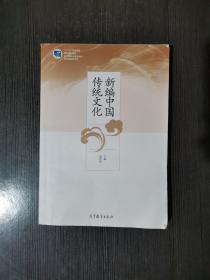 """新编中国传统文化/""""十二五""""职业教育国家规划教材"""