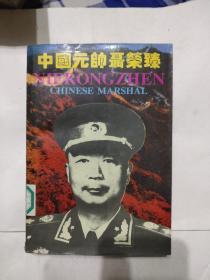 中国元帅聂荣臻 、11元包邮,