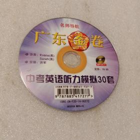 广东金卷:中考英语听力模拟30套 名师导航 MP3格式光盘1张( 无书  仅光盘1张)