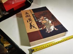 中国古典文学四大名著:三国演义(全四册)(第三四卷有印刷的瑕疵,大页)