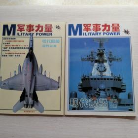 M军事力量 现代舰船 增刊 AB册