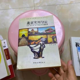 北京实用导游:最新版