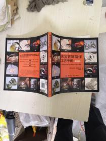 珠宝首饰制作工艺手册(95品最新版)