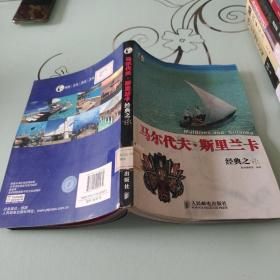自游自在:马尔代夫·斯里兰卡经典之旅