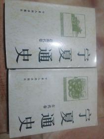 宁夏通史(古代卷 近现代卷)
