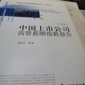 中国上市公司高管薪酬指数报告