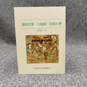 特惠· 台湾万卷楼版  谭达先《讲唱文学、元杂剧、民间文学》(锁线胶订;绝版)