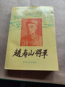 赵寿山将军