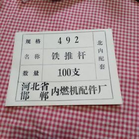 河北省邯郸内然机配件厂铁推杆装箱单