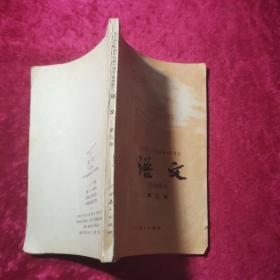 全日制十年制学校初中课本语文第五册
