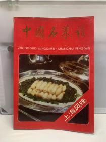 中国名菜谱.上海风味