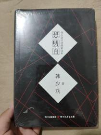 想明白:韩少功汉语探索读本