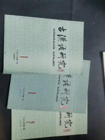 创刊号:古汉语研究1988年 第1期,1989年第1和2期,三本合售