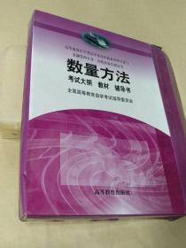数量方法 考试大纲 教材 辅导书(盒装三册全)