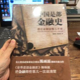 中国是部金融史:透过金融读懂中国三千年(全新未拆)
