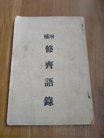 民国二十二年原版 增补修齊语录