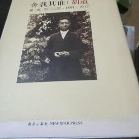 舍我其谁:胡适(第一部):璞玉成璧,1891-1917