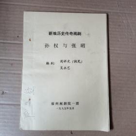 新编历史传奇闽剧   孙权与张昭