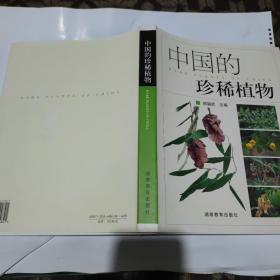 中国的珍稀植物