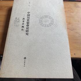 中国历史宿命论研究:推背学概论